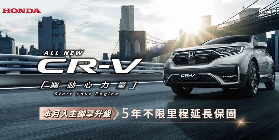 All New CR-V供不應求 上市累積訂單突破7,000台