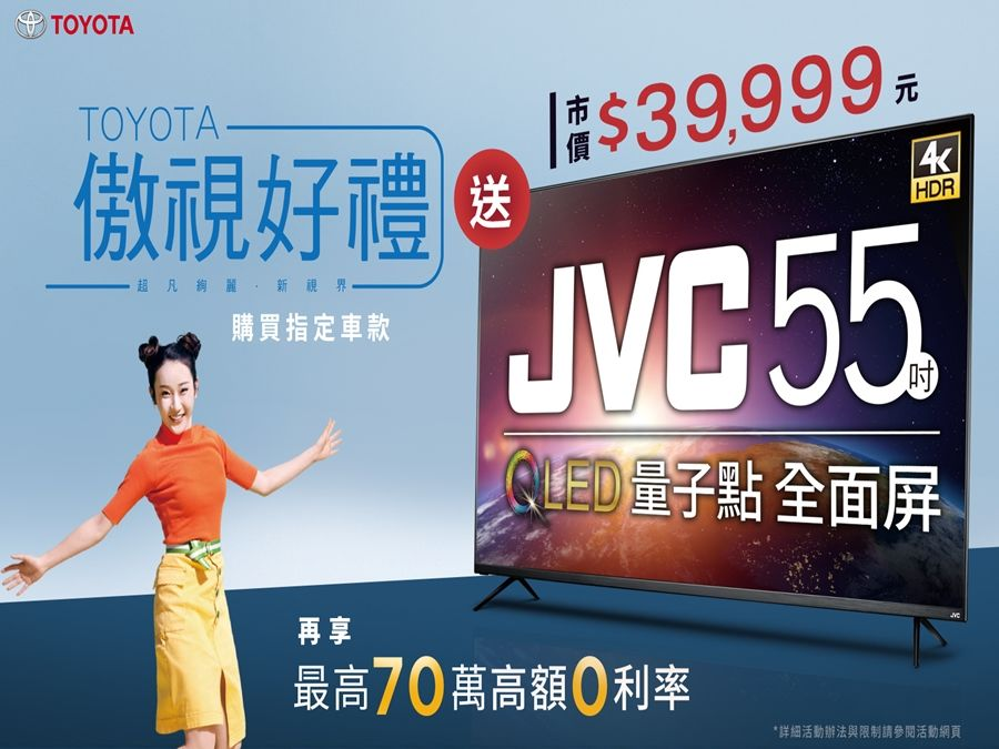 TOYOTA 12月購買指定車款送JVC 55吋QLED量子點全面屏