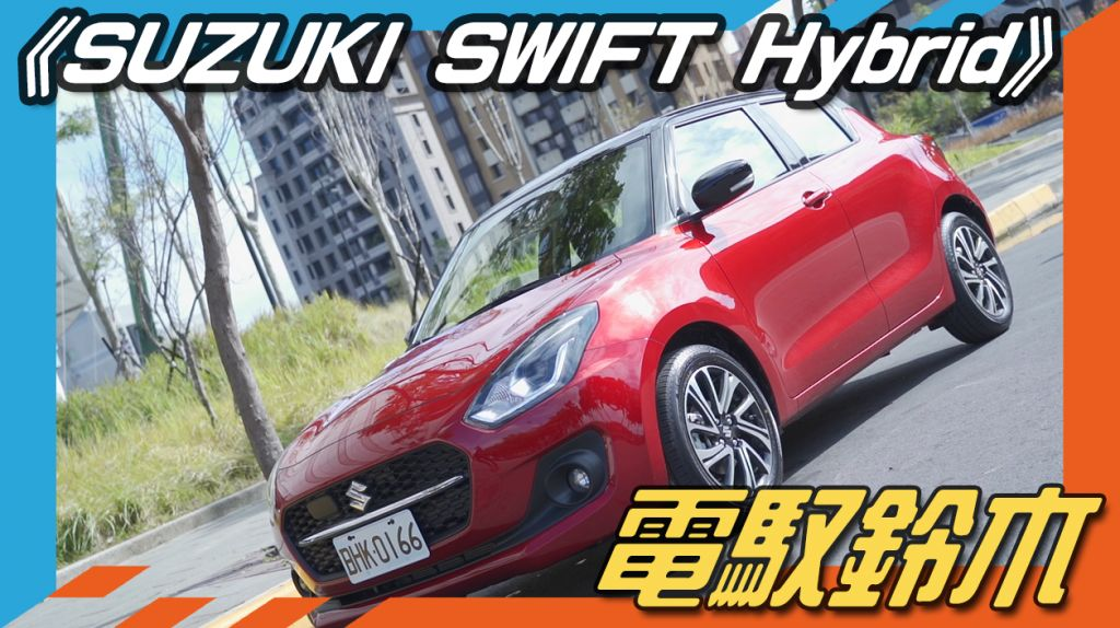 《SUZUKI SWIFT Hybrid試駕》電馭鈴木
