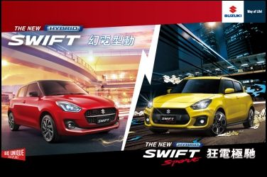 SUZUKI油電二部曲 幻電型動 THE NEW SWIFT | SWIFT Sport極馳上市