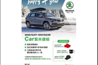 ŠKODA 邀您「Car緊來健檢」 2020年終健檢即日起啟動