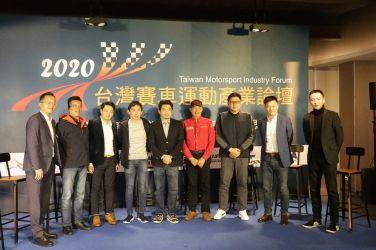 首屆賽車論壇登場 產官學齊聲倡導賽車運動新思維 扎根賽車運動 中華車會:從安全駕駛做起