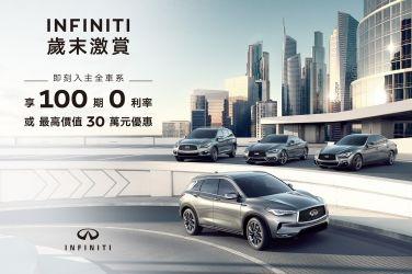 INFINITI限時推出「歲末激賞」酬賓回饋專案 入主全車系享高額100期0利率或最高價值30萬元優惠