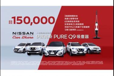 「NISSAN Can Share」限時分享嚴選精品好禮  最高優惠總價值達15萬元 購車即贈瑞典精品伊萊克斯強效靜頻吸塵器  再享六大超值禮讚