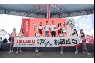 第三屆ISUZU運轉職人挑戰賽 2020桃園高鐵站前廣場熱情展開!!!!