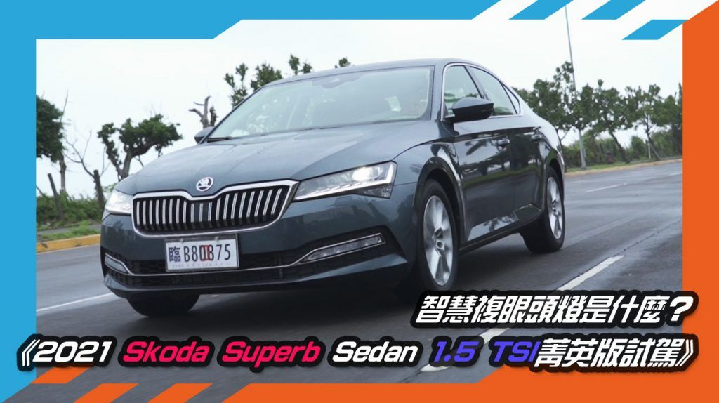 《2021 Skoda Superb Sedan 1.5 TSI菁英版試駕》