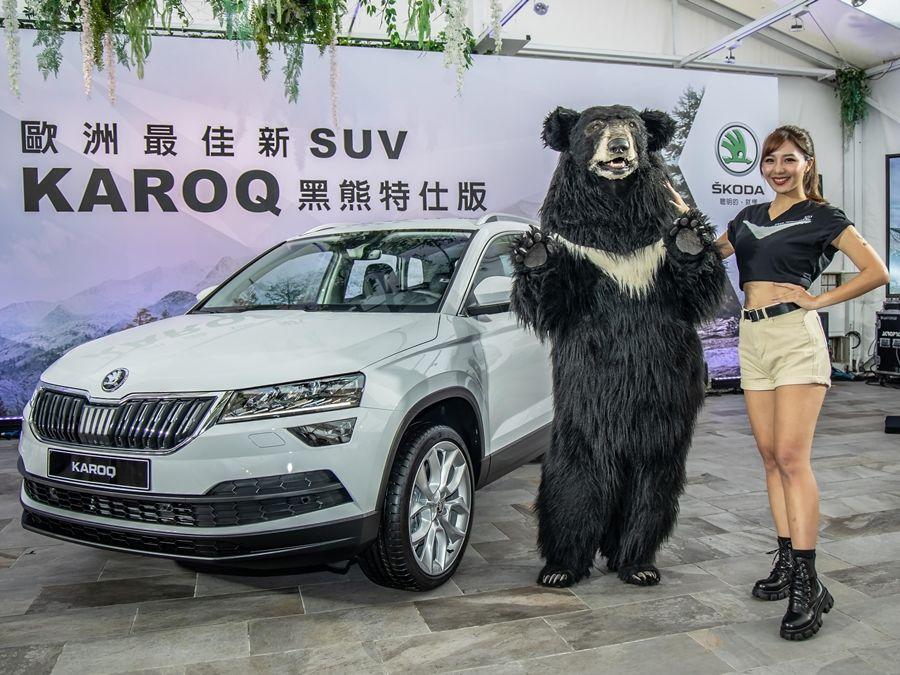 叫工讀生出來之Skoda推出Karoq黑熊特仕版新車!