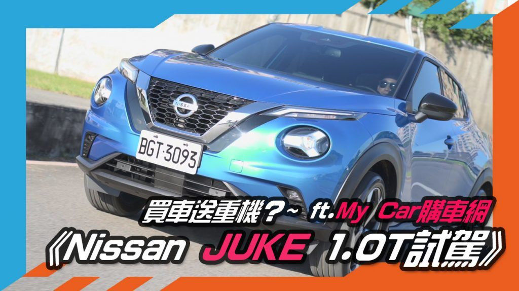 《Nissan JUKE 1.0T試駕》買車送重機?~ ft.My Car購車網