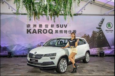 百萬內唯一歐洲原裝進口中型SUV - ŠKODA KAROQ 黑熊特仕版限量上市