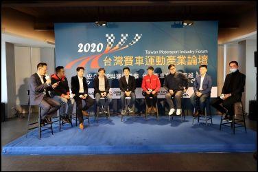2020賽車論壇登場產官學齊聲倡導賽車運動