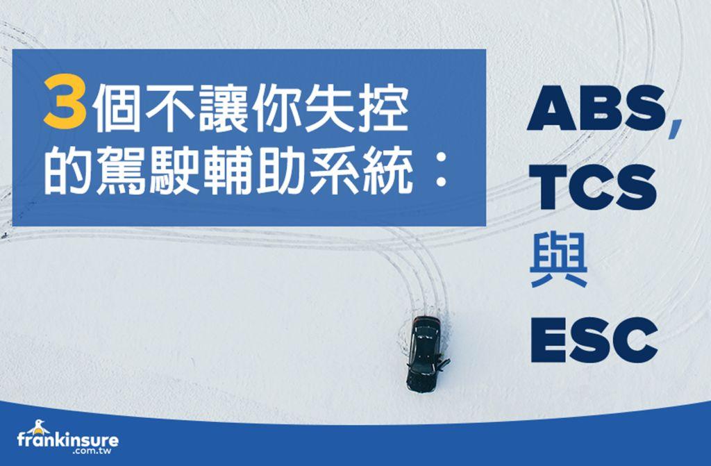 3個不讓你失控的駕駛輔助系統:ABS、TCS與ESC