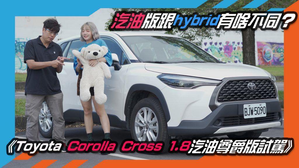《Toyota Corolla Cross 1.8汽油尊爵版試駕》ft.陳涵.My Car購車網