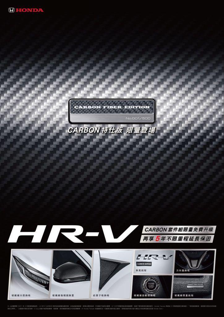 HR-V CARBON套件組限量免費升級