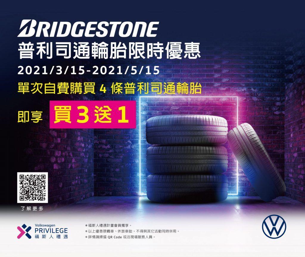 台灣福斯汽車推出Volkswagen春季健檢