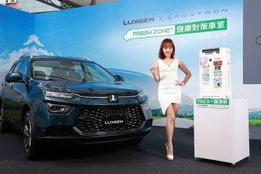 台灣防疫新生活 納智捷與鴻華先進首推「LUXGEN FRESH ZONE+健康對策」