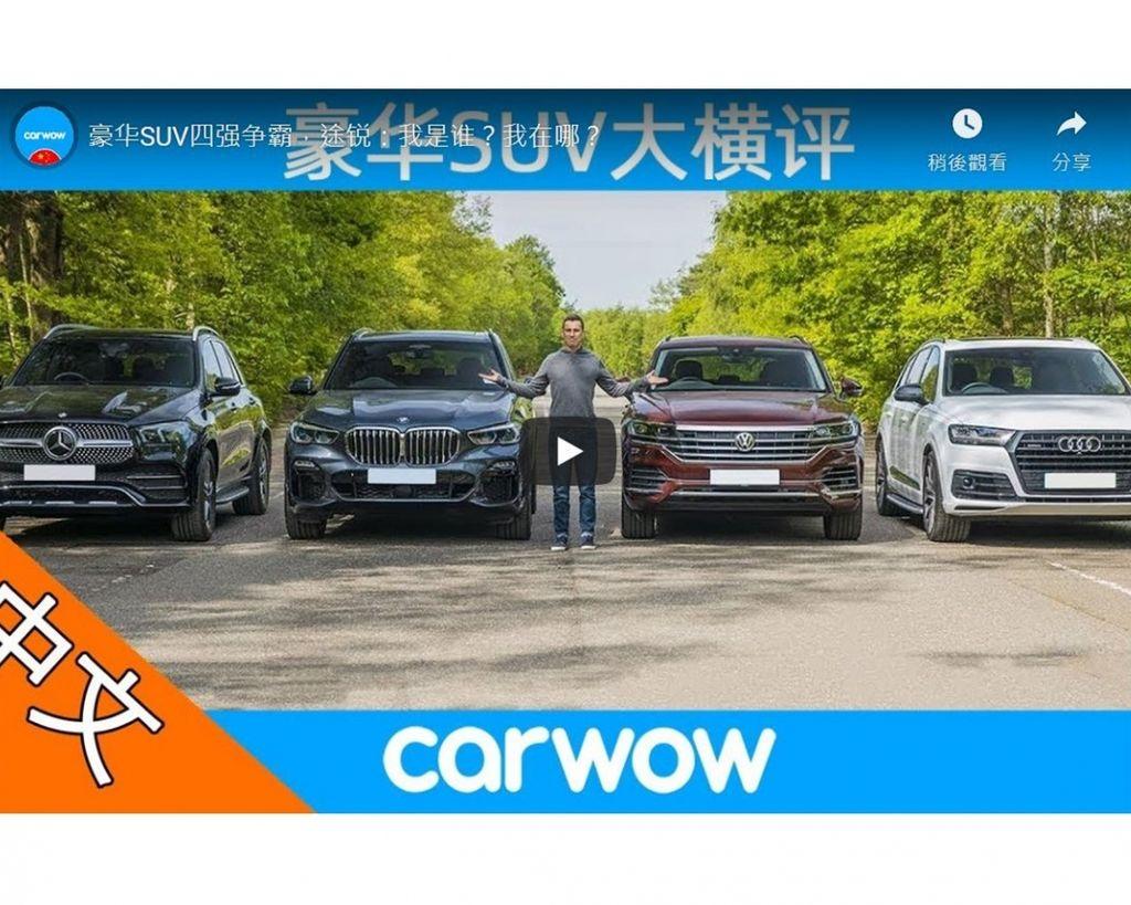 [影音] 德系豪華SUV大PK-原來想要到GLE第三排座位是如此...困難?BMW X5 v Mercedes GLE v Audi Q7 v VW Touareg - which is the best premium SUV?