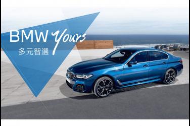 全新BMW Yours 多元智選專案 量身打造多元彈性購車方案