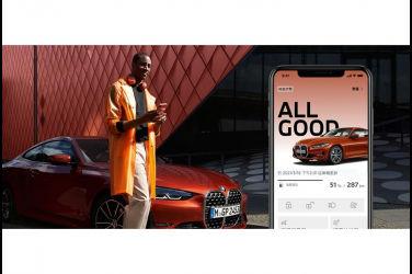 數位潮流引領 解鎖智慧移動方式 全新My BMW App貼心服務正式上線