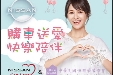 裕隆日產舉辦NISSAN CAN LOVE公益活動 購車送愛 快樂陪伴 照亮弱勢童課後的路