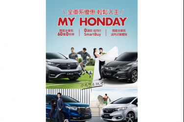 對實現美好未來從不退縮 「MY HONDAY」for a better day 本月入主國產指定車即享「60萬0利率」及「丙式車體險」之雙重獻禮