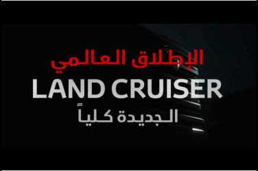 Toyota新一代Land Cruiser將於6月10日發表!公佈預告影片
