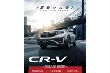 本月入主Honda NEW CR-V加碼送出三重好禮