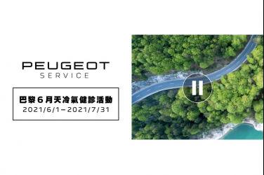 2021 PEUGEOT巴黎6月天防疫再升級