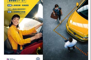 Volkswagen夏季健檢服務起跑 台灣福斯汽車落實防疫 預約取送車服務同步登場