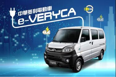 5人座廂型客車全新登場 CMC e-Veryca電動車