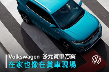 台灣福斯汽車全新線上賞車服務 不出門也能在家鑑賞Volkswagen車款