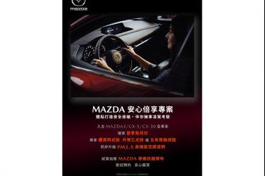 「MAZDA 安心倍享專案」 首季免月付、升級乙式車體險 安心保障禮遇升級 輕鬆享受擁車生活