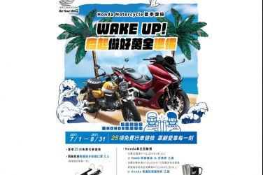 Honda Motorcycle 2021 安心健檢活動開跑 疫起做好萬全準備!