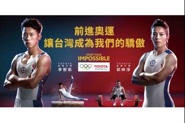 TOYOTA力挺台灣選手李智凱、郭婞淳 前進東京奧運 號召全民應援 為台灣加油 我們一起來!