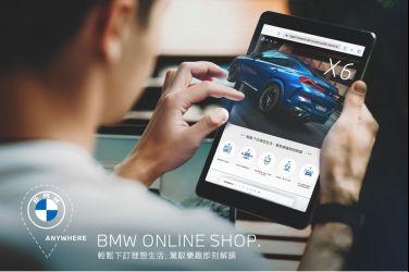 數位化購車體驗 BMW Online Shop線上訂車服務正式上線 BMW全車系60期零利率同步實施中