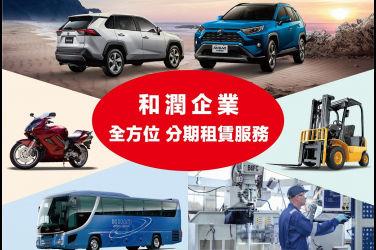 和泰集團和潤企業和運租車新任董事長劉源森 期許締造和潤3.0、和運3.0 再創事業高峰