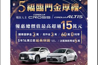 「5福臨門 金厚禮」 TOYOTA 8月史上最大優惠,總價值最高超過15萬元