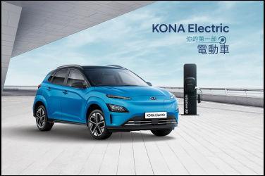 改變世界 由你做主 讓你輕鬆享受純電生活的高CP值電動車 HYUNDAI KONA Electric純電酷跑旅強力放電登台