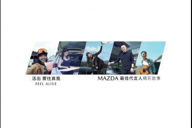MAZDA「活出 嚮往真我FEEL ALIVE」數位創刊號發行 紀錄美好擁車生活 分享真摯活力與笑容