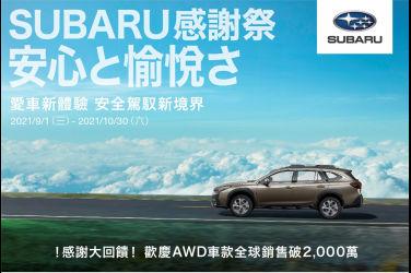 歡慶SUBARU AWD車款全球銷量破2000萬輛里程碑 「2021 SUBARU感謝祭」全面回饋 為愛車升級開創安全駕馭新境界