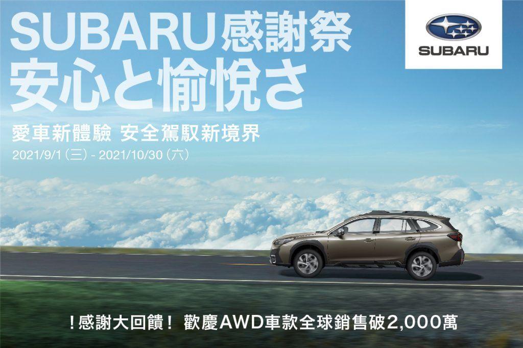 「2021 SUBARU感謝祭」全面回饋為愛車升級開創安全駕馭新境界