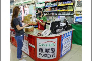 車麗屋攜手萊爾富推出新服務 汽車百貨也是便利店