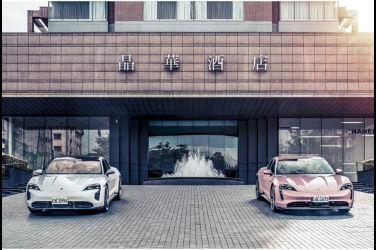 台灣保時捷與晶華酒店國際集團攜手合作 提供車主絕佳充電服務