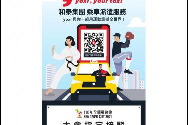 yoxi乘車派遣,110全運會運最佳移動幫手