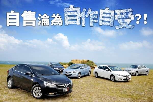 愛車Q&A:我要賣車,怎麼做才能賣好價錢?