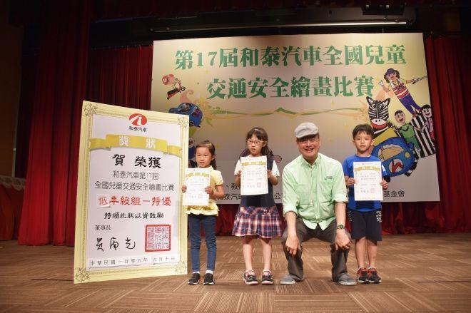 和泰汽車第十七屆全國兒童交通安全繪畫比賽
