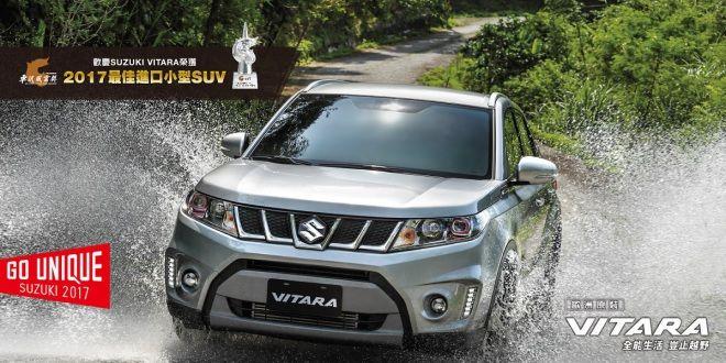 VITARA全能生活,豈止越野 魅力新色引發搶購熱潮,再創銷售新亮點。