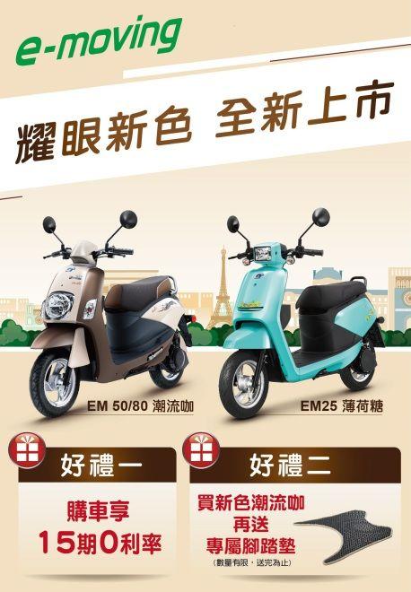 中華電動二輪車e-moving全新車色上市