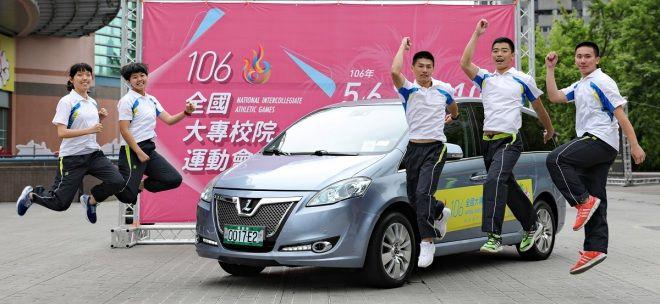 LUXGEN積極投入運動賽事 贊助106年全大運聖火及禮賓車隊 LUXGEN M7 EV+呼應「綠能環境、健康世代」大會主題 共同宣揚低碳理念