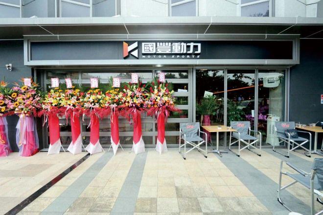 再創改裝服務新高峰,國豐動力內湖廠盛大開幕