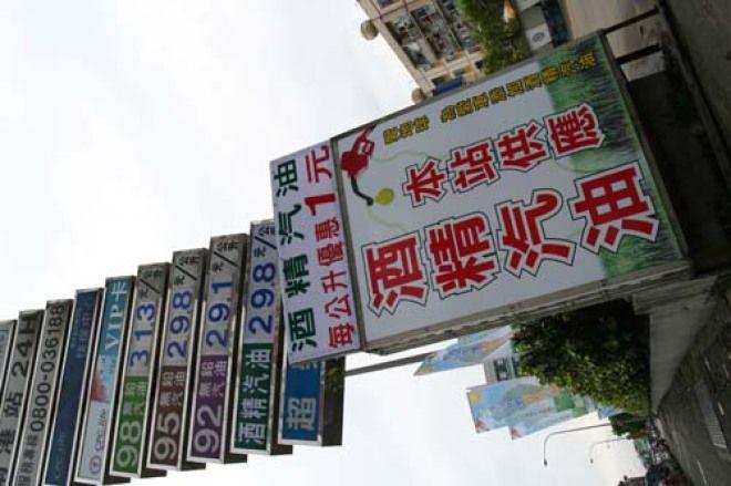 愛車修養系列報導 絕非價格決定 92.95.98無鉛汽油不混加